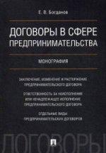 Богданов Евгений Владимирович. Договоры в сфере предпринимательства. Монография 150x217