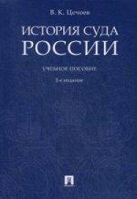 История суда России: Учебное пособие. 2-е изд., перераб. и доп