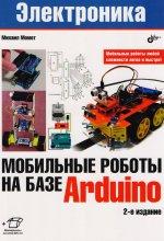 Электроника. Мобильные роботы на базе Arduino. 2-е издание