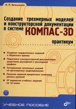Создание трехмерных моделей и конструкторской документации в системе КОМПАС-3D. Практикум. Гриф УМО вузов России (+ DVD)