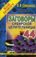 Заговоры сибирской целительницы. Вып. 44. (пер.)