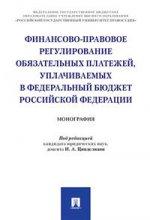 Финансово-правовое регулирование обязательных платежей, уплачиваемых в федеральный бюджет РФ: Монография