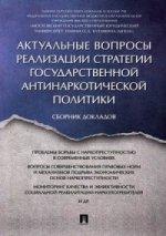 Актуальные вопросы реализации стратегии государственной антинаркотической политики: Сборник докладов