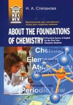 Практический курс английского языка для студентов-химиков. About the Foundations of Chemistry. A Practical Course of English for the First Year Chemistry Students