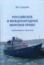 Российское и международное морское право (публичное и частное)