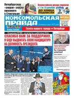 Komsomol Pravda. St.petersburg 141-2017