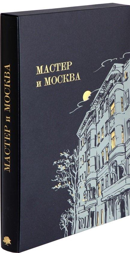 Мастер и Москва