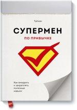 Супермен по привычке. Как внедрять и закреплять полезные навыки