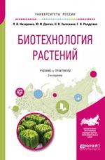 Биотехнология растений