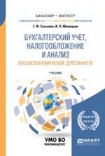 Бухгалтерский учет, налогообложение и анализ внешнеэкономической деятельности