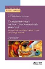 Современный экзистенциальный анализ: история, теория, практика, исследования