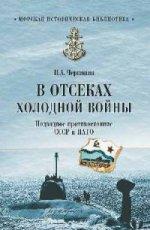 Николай Андреевич Черкашин. В отсеках холодной войны. Подводное противостояние