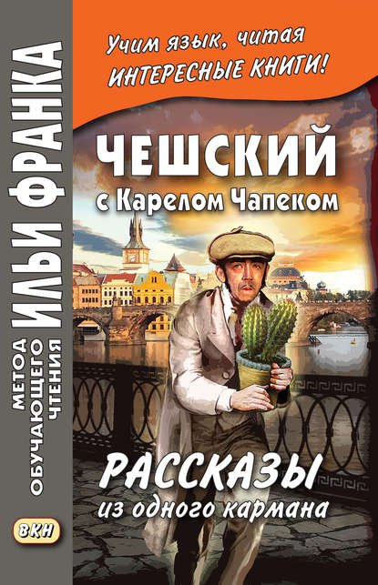 Чешский с Карелом Чапеком. Рассказы из одного кармана