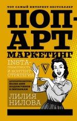 Поп-арт маркетинг: Insta-грамотность и контент-стр
