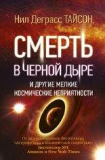 Смерть в черной дыре и другие мелкие космические