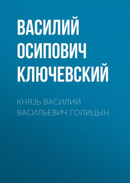 Князь Василий Васильевич Голицын