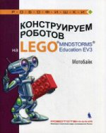 Конструируем роботов на LEGO® MINDSTORMS® Мотобайк