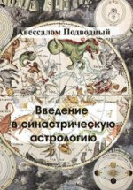 А. Подводный, Введение в синастрическую астрологию