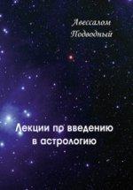 А. Подводный, Лекции по введению в астрологию