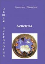 А. Подводный, Общая астрология. Аспекты