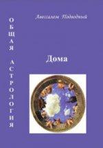 А. Подводный, Общая астрология. Дома