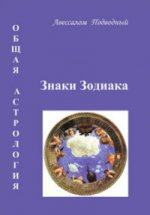 А. Подводный, Общая астрология. Знаки Зодиака