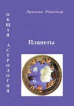 А. Подводный, Общая астрология. Планеты