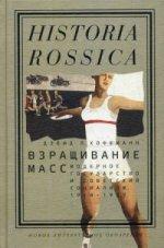 Взращивание масс: модерное гос и советский социал