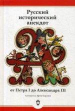Русский истор анекдот от Петра I до Александра III