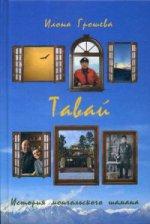 Тавай. История монгольского шамана: рассказы