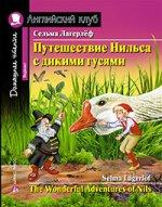 Путешествие Нильса с дикими гусями. Домашнее чтение с заданиями по новому ФГОС