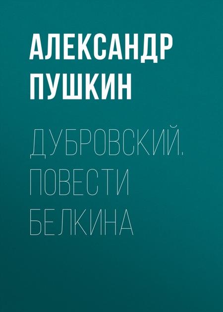 Дубровский. Повести Белкина