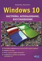 Windows 10. Настройка,использование,восстановление