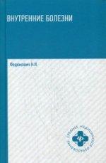 Внутренние болезни: учебник