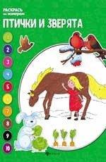 Птички и зверята: книжка-раскраска