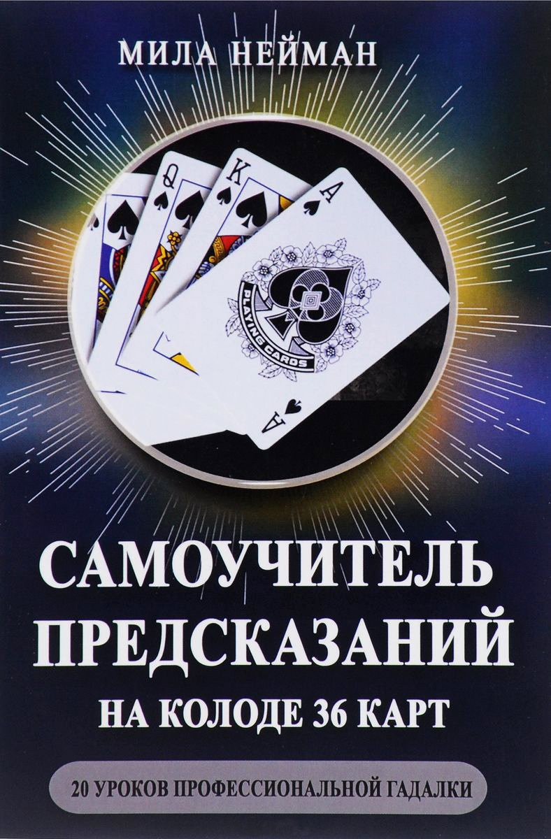 Самоучитель предсказаний на колоде 36 карт