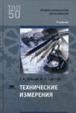 Технические измерения (1-е изд.) учебник