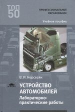 Устройство автомобилей: Лабораторно-практические работы (1-е изд.) учеб. пособие