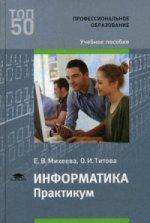 Е. В. Михеева. Информатика. Практикум (2-е изд., стер.) учеб. пособие