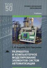Разработка и компьютерное моделирование элементов систем автоматизации с учетом специфики технологических процессов (1-е изд.) учебник