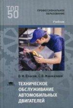 Техническое обслуживание автомобильных двигателей (1-е изд.) учебник
