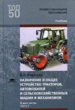 Назначение и общее устройство тракторов, автомобилей и сельскохозяйственных машин и механизмов: В 2 ч. Ч.2 (1-е изд.) учебник