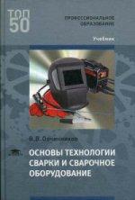 Основы технологии сварки и сварочное оборудование (2-е изд., стер.) учебник