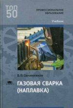 Газовая сварка (наплавка) (2-е изд., стер.) учебник