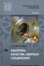 Контроль качества сварных соединений (2-е изд., стер.) учебник