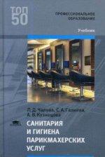 Санитария и гигиена парикмахерских услуг (1-е изд.) учебник