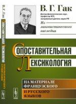 Сопоставительная лексикология: На материале французского и русского языков