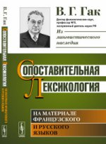 В. Г. Гак. Сопоставительная лексикология: На материале французского и русского языков