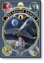 Звездный замок. 1869: покорение космоса. Том второй