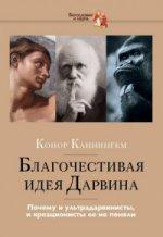 Благочестивая идея Дарвина